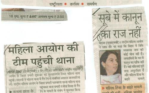 """Dr. Charu WaliKhanna, Member, NCW tour Bihar in view of the rising """"Crime Against Women"""" on 17th August, 2012."""
