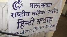 "NCW celebrates ""HINDI WEEK"""